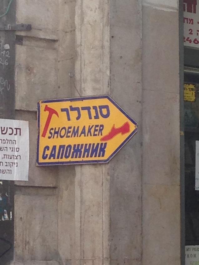 Ben Yahuda Street International